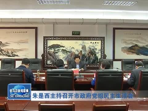 朱是西主持召开市政府党组民主生活会