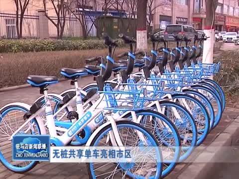 无桩共享单车亮相市区