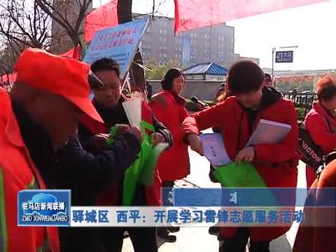 驿城区 西平:开展学习雷锋志愿服务活动