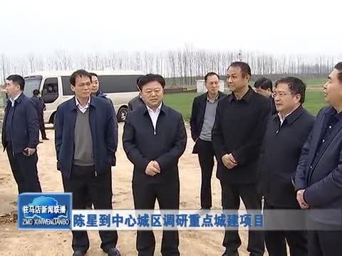陈星到中心城区调研重点城建项目