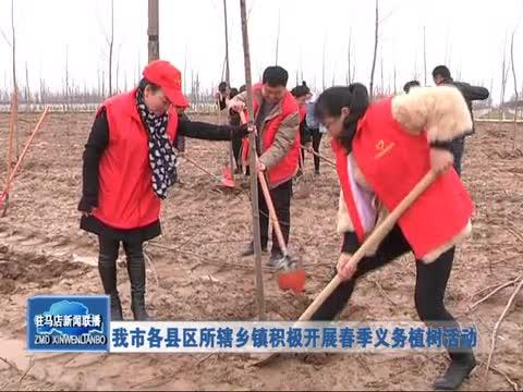我市各县区所辖乡镇积极开展春季义务植树活动