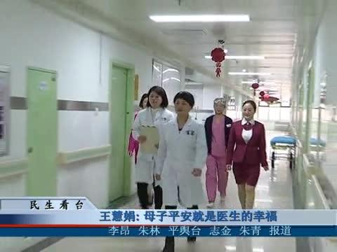 王慧娟:母子平安就是医生的幸福