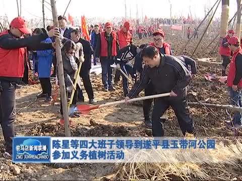 陈星等四大班子领导到遂平县参加义务植树活动