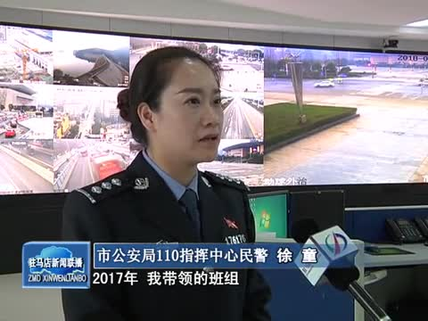 徐童:忠诚履职 为群众安全保驾护航