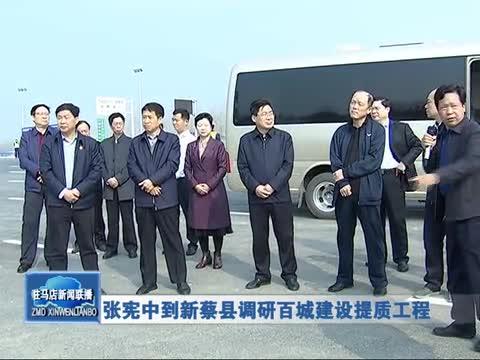 张宪中到新蔡县调研百城建设提质工程