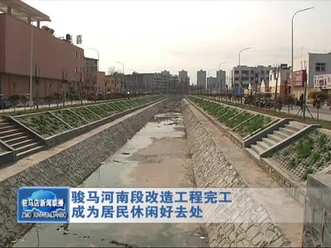 骏马河南段改造工程完工成为居民休闲好去处