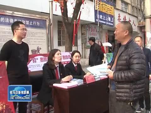 正阳县举行扫黑除恶专项斗争及平安建设宣传活动