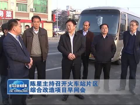 陈星主持召开火车站片区综合改造项目早间会