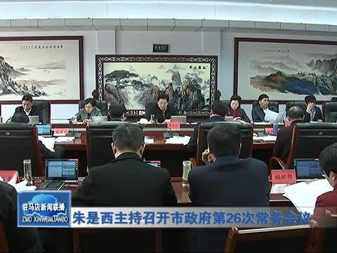 朱是西主持召开市政府第26次常务会议