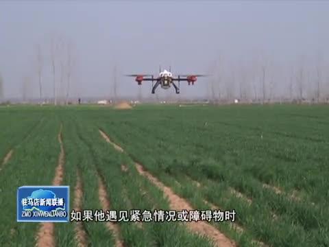 我市农作物统防统治实现植保无人机网络全覆盖
