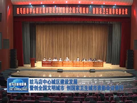 驻马店创全国文明城市 创国家卫生城市表彰会议举行