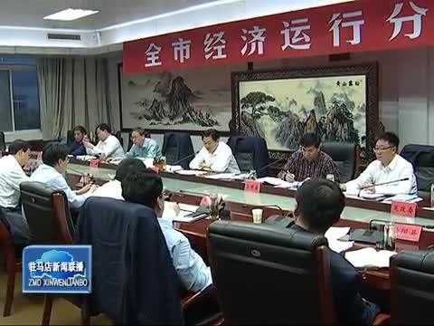 全市经济运行分析会召开 朱是西出席会议并讲话