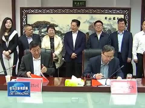 市政府与河北冀商经济文化发展促进会