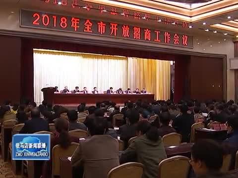 2018年全市开放招商工作会议召开