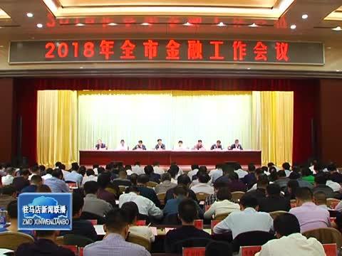 全市金融工作会议召开 陈星 朱是西出席会议并讲话