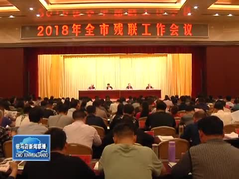 2018年全市残联工作会议召开