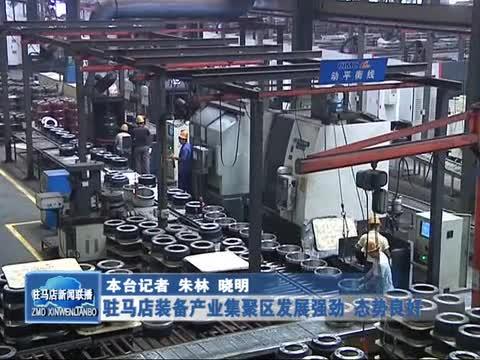 驻马店装备产业集聚区发展强劲 态势良好