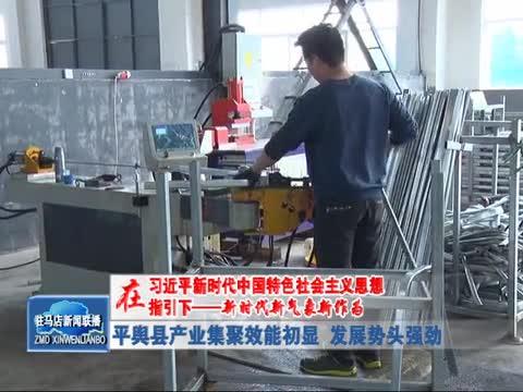平舆县产业集聚效能初显  发展势头强劲