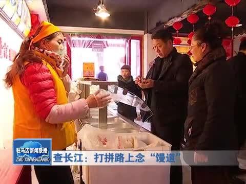 """查长江:打拼路上念""""馒道"""""""