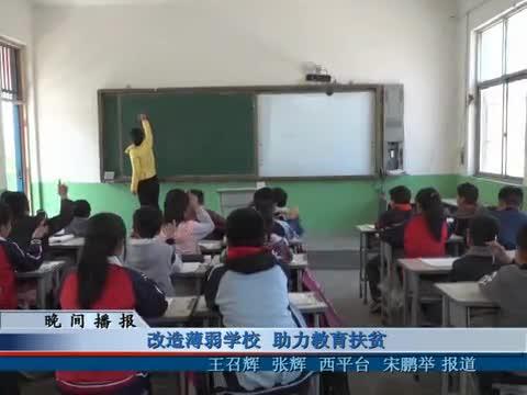 改造薄弱学校 助力教育扶贫