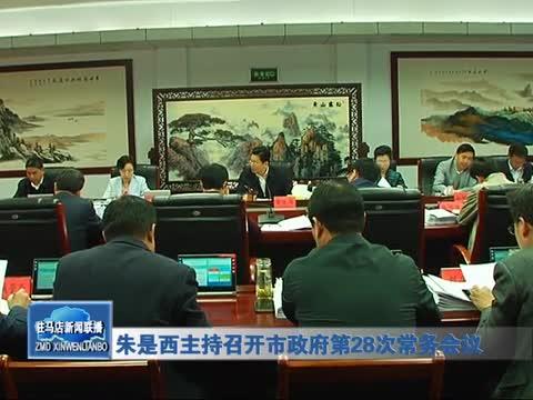 朱是西主持召开市政府第28次常务会议