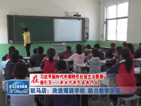 驻马店:改造薄弱学校 助力教育发展
