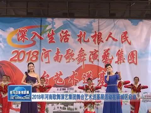 2018年河南歌舞演艺集团舞台艺术送基层活动在驿城区启动