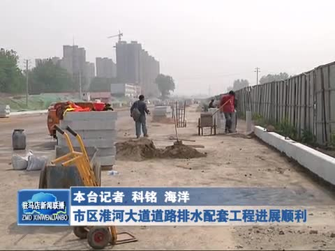市区淮河大道道路排水配套工程进展顺利