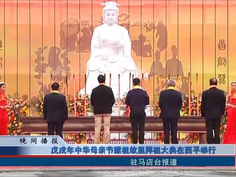 戊戌年中华母亲节嫘祖故里拜祖大典在西平举行