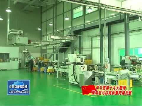 遂平县:拉长食品加工产业链条 做大做强食品产业