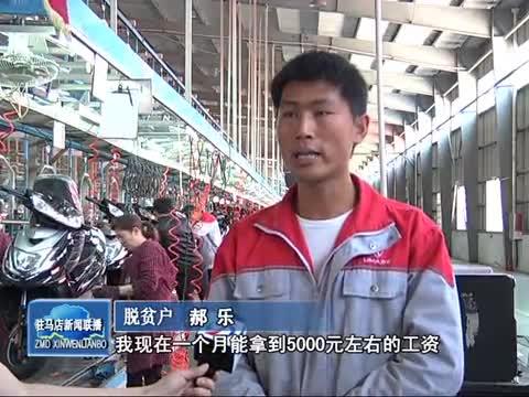 汝南:围绕产业谋扶贫 坚决打赢脱贫攻坚战