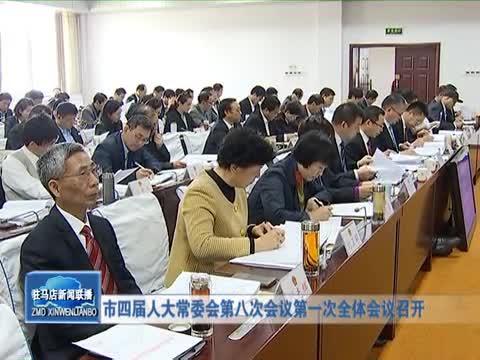 市四届人大常委会第八次会议第一次全体会议召开