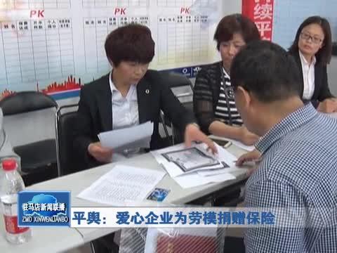 平舆:爱心企业为劳模捐赠保险