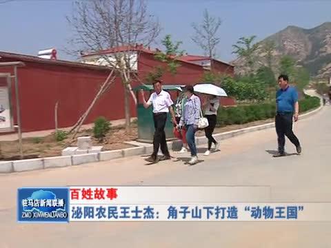 """泌阳农民王士杰:角子山下打造""""动物王国"""""""