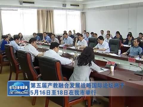 第五届产教融合发展战略国际论坛
