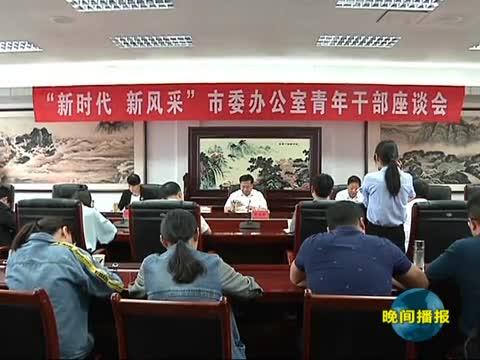 """市委办公室系统召开""""新时代 新风采""""青年干部座谈会"""