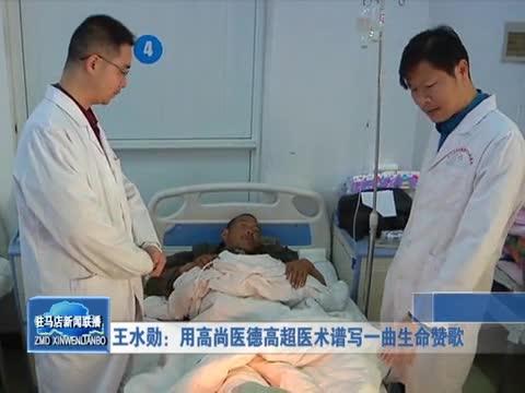 王水勋:用高尚医德高超医术谱写一曲生命赞歌