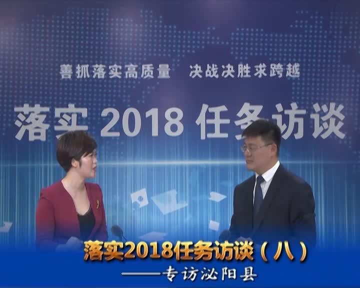 落实2018任务访谈--专访泌阳县委副书记、县长魏华伟