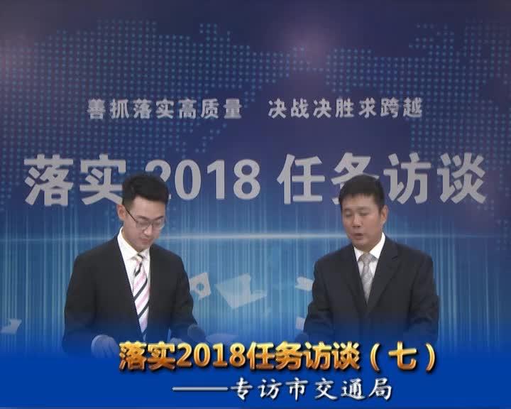 落实2018任务访谈--专访市交通局党组书记、局长孙留平