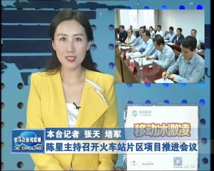 陈星主持召开火车站片区项目推进会议