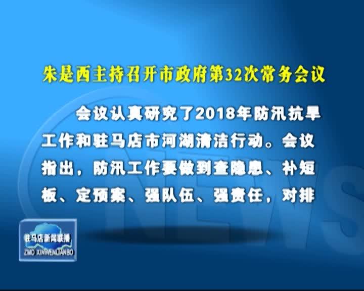 朱是西主持召开市政府第32次常务会议