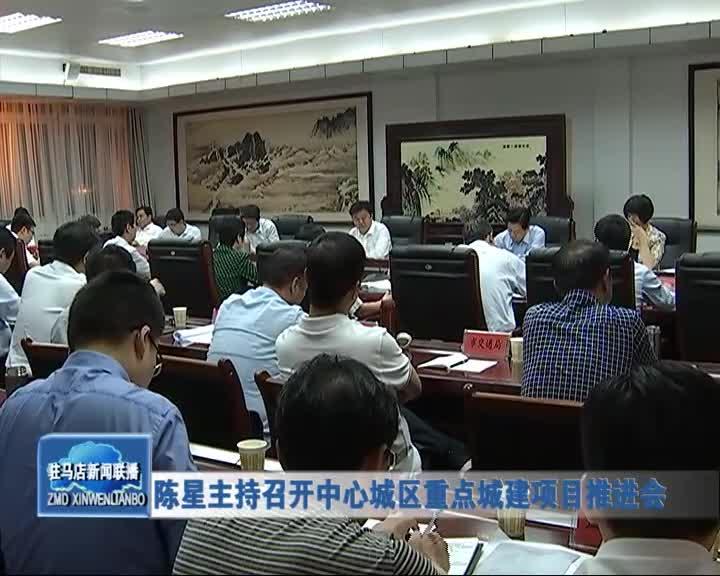 陈星主持召开中心城区重点城建项目推进会