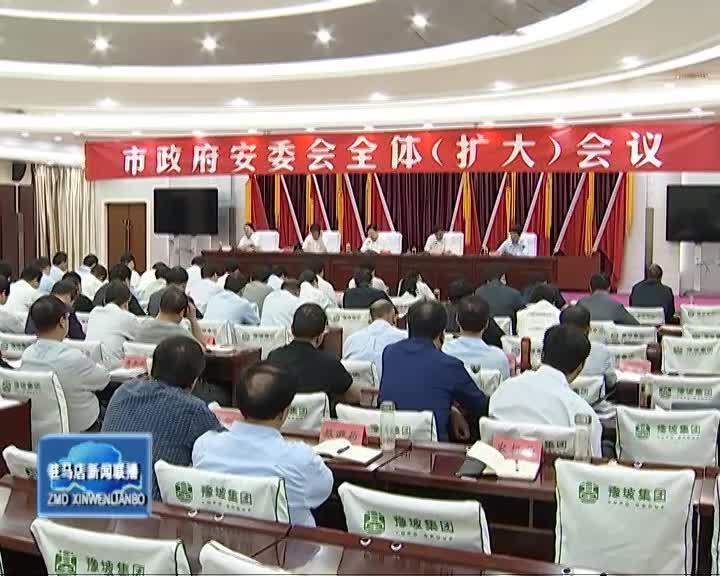 市政府安委会全体(扩大会议召开)