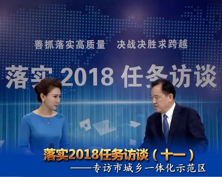 落实2018任务访谈--专访市城乡一体化示范区管委会主任刘明放