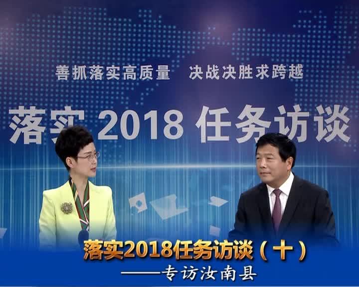 落实2018任务访谈--专访汝南县县长刘军民