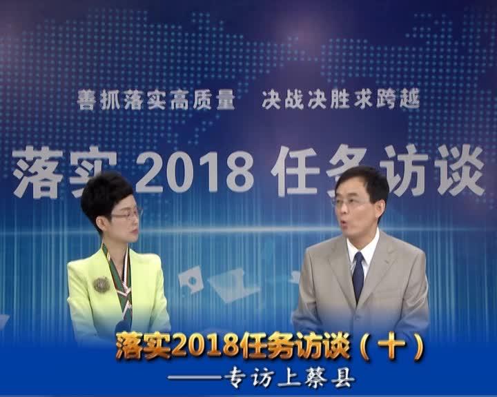 落实2018任务访谈--专访上蔡县县长李卫明