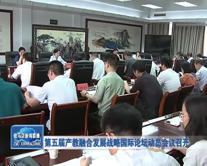 第五届产教融合发展战略国际论坛动员会议召开