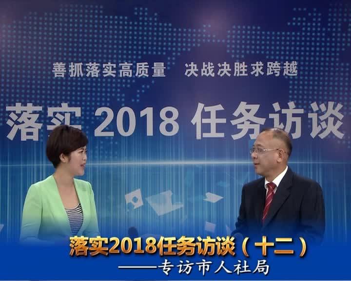 落实2018任务访谈--专访市人社局党组书记、局长樊卫华