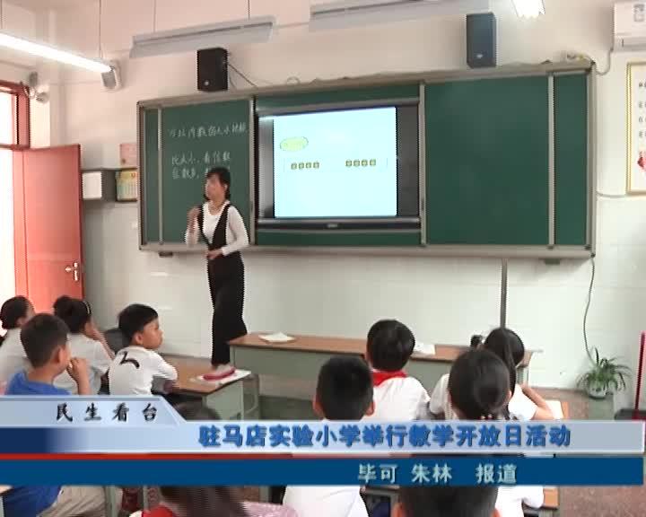 驻马店实验小学举行教学开放日活动