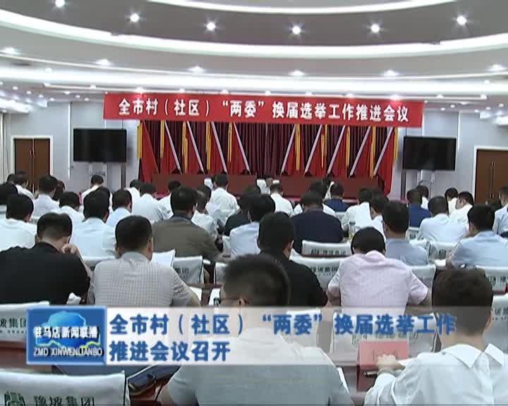 """全市村(社区)""""两委""""换届选举工作推进会议召开"""